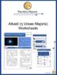 Alkaid (η Ursae Majoris) Worksheets